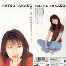 明日、春が来たら / 松たか子 - Lyrics and Music by 松たか子 ...
