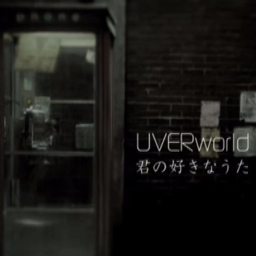 うた な 君 好き の 當山みれい、UVERworld「君の好きなうた」アンサーソング「キミの好きなうた」先行配信